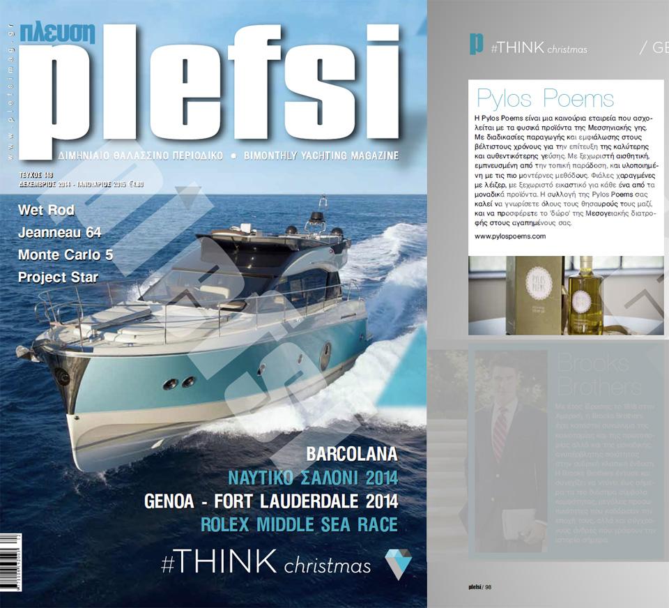 Plefsi Magazine - Christmas - Gift Ideas - Pylos Poems